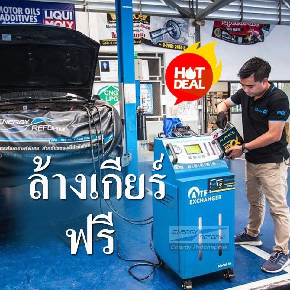 ฟรี ฟอก - ล้าง - เปลี่ยนน้ำมันเกียร์ Cvt / Atf แบบเต็มระบบ (Flushing)