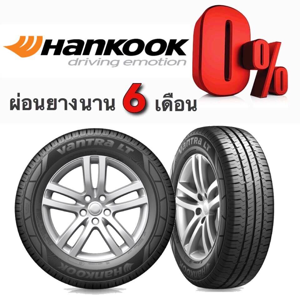 ยาง Hankook Vantra LT