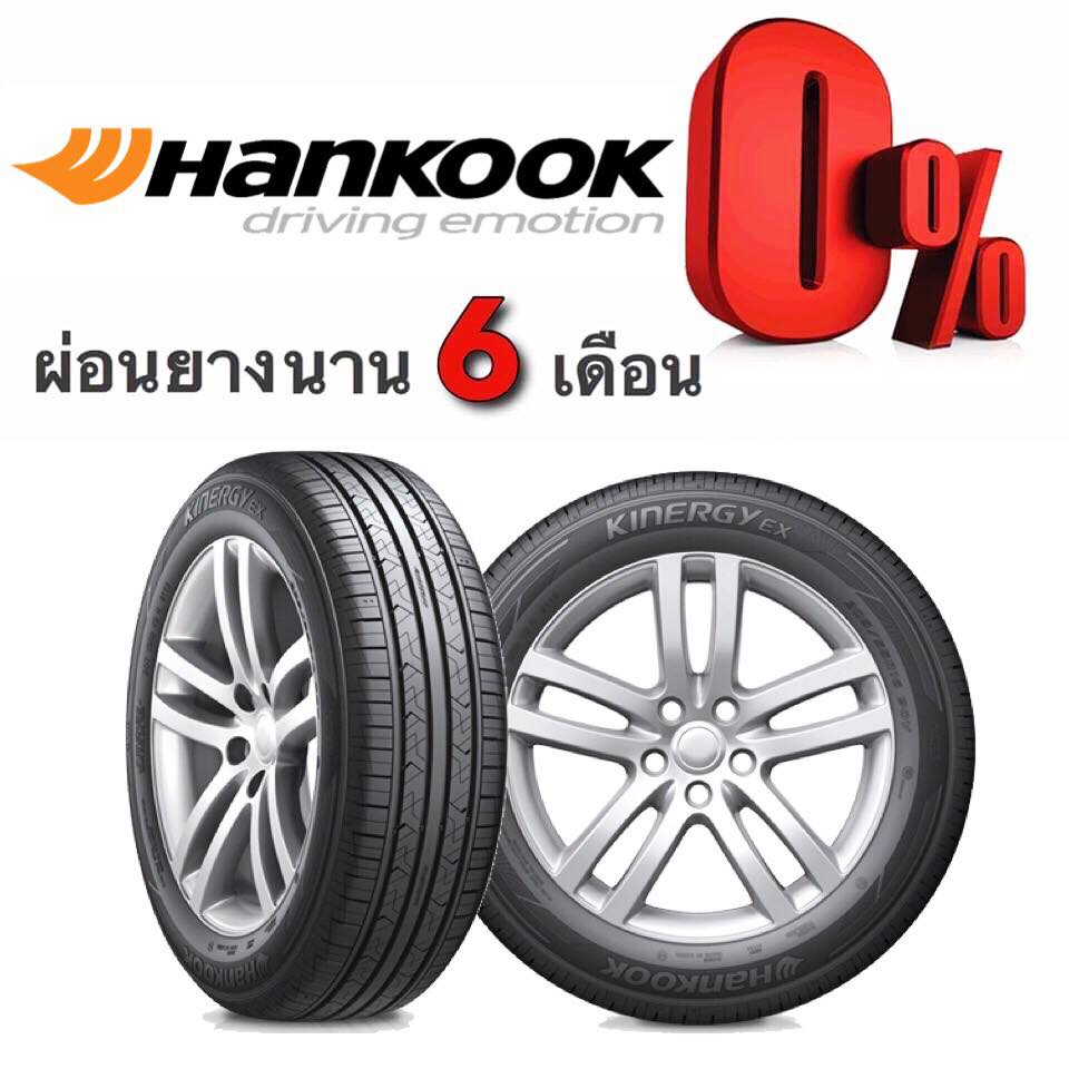 ยาง Hankook Kinergy EX
