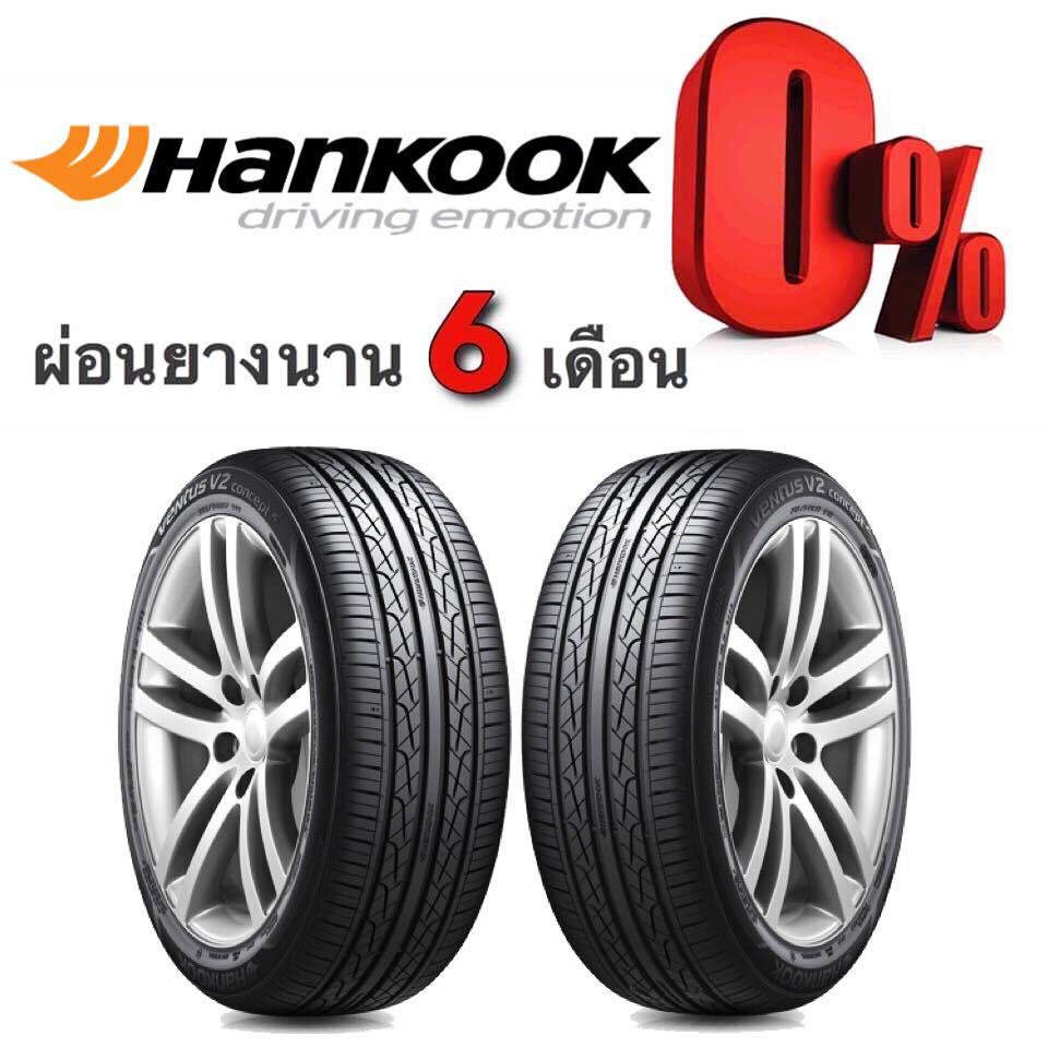 ยาง Hankook Ventus V2 concept 2
