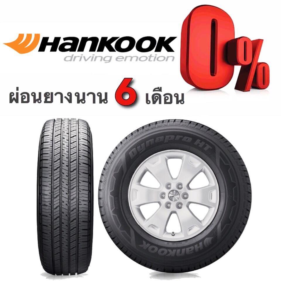 ยางรถยนต์ Hankook Dynapro HT