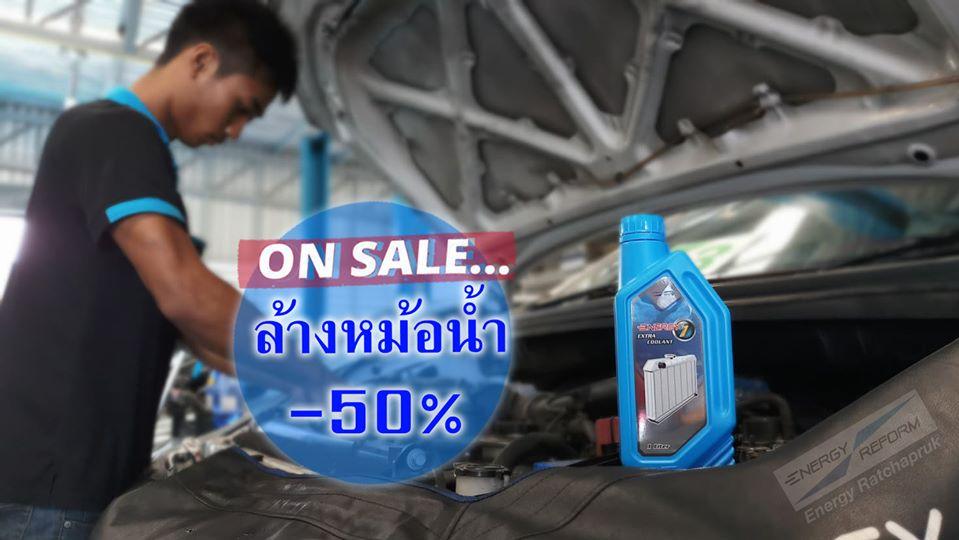 ล้างระบบระบายความร้อนรถยนต์ ลด50%